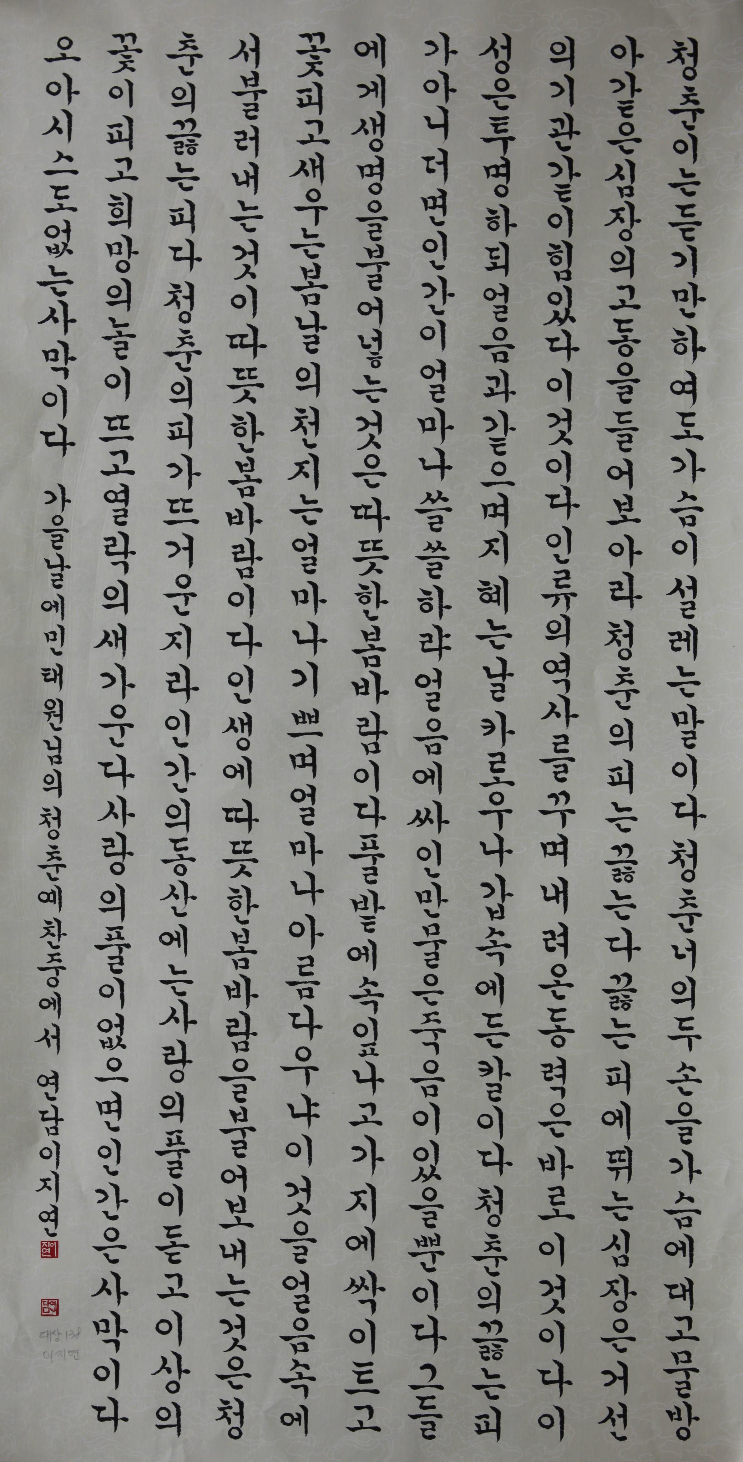 한글대상-이지연-청춘예찬.JPG