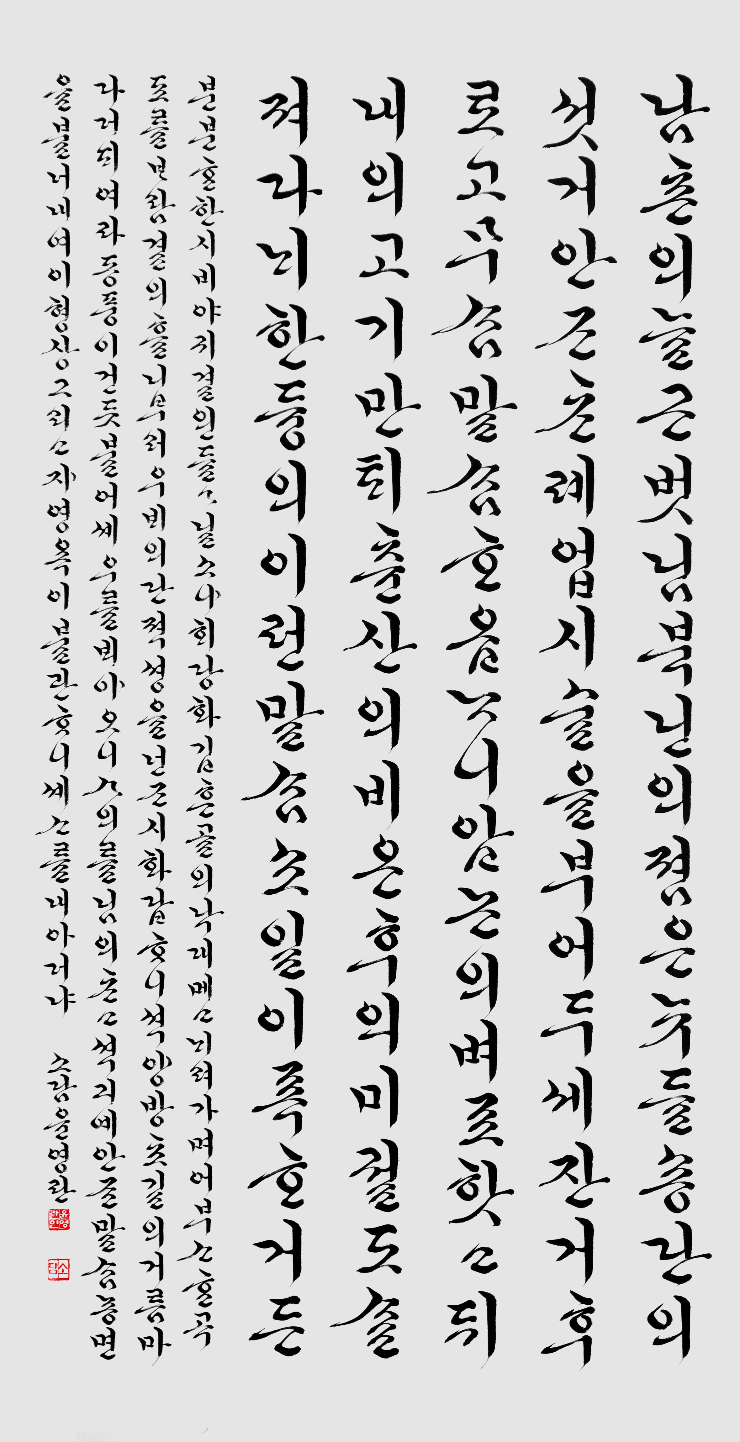 1.정수대상(문체부장관) 윤영란-낙은별곡.JPG