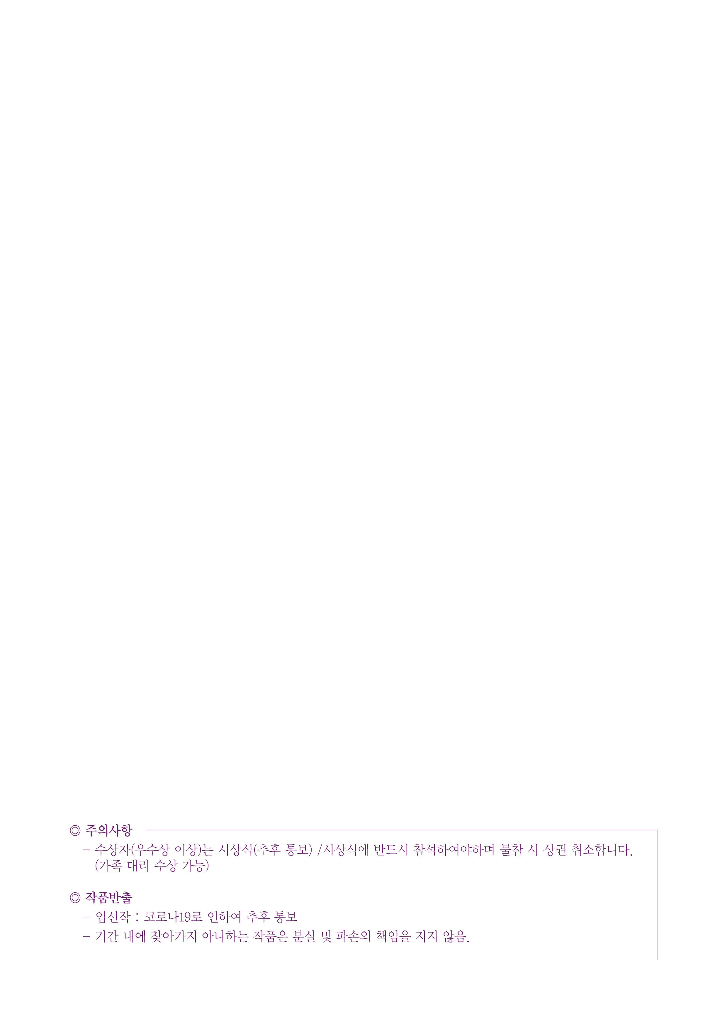 제22회 정수미술대전 출품원서4.jpg