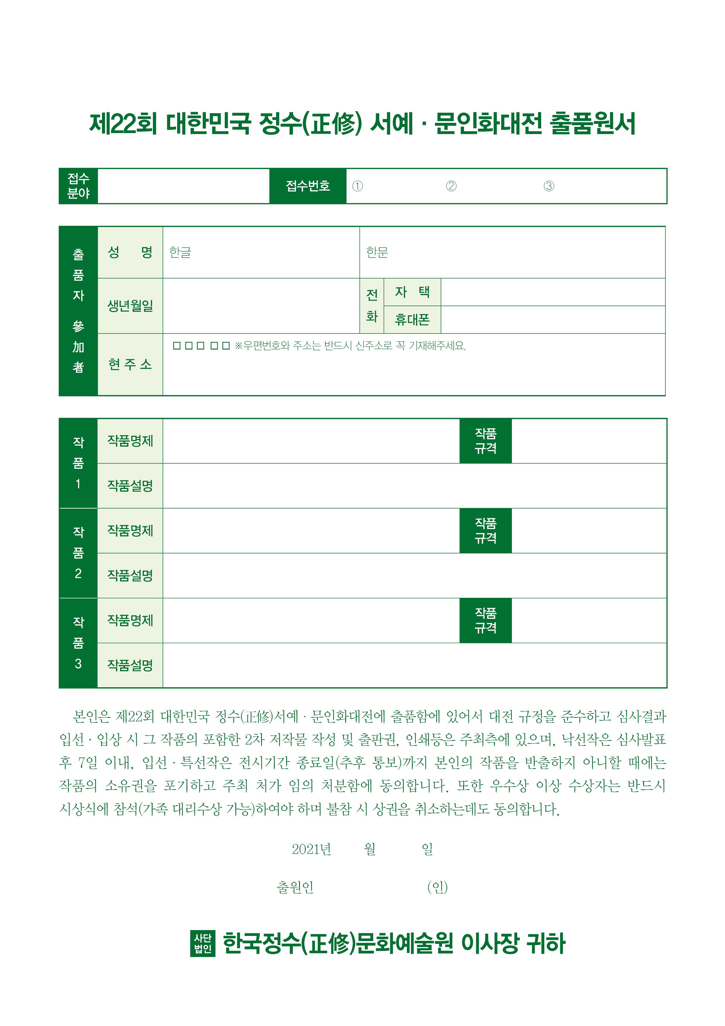 제22회 정수서예문인화대전 출품원서.jpg