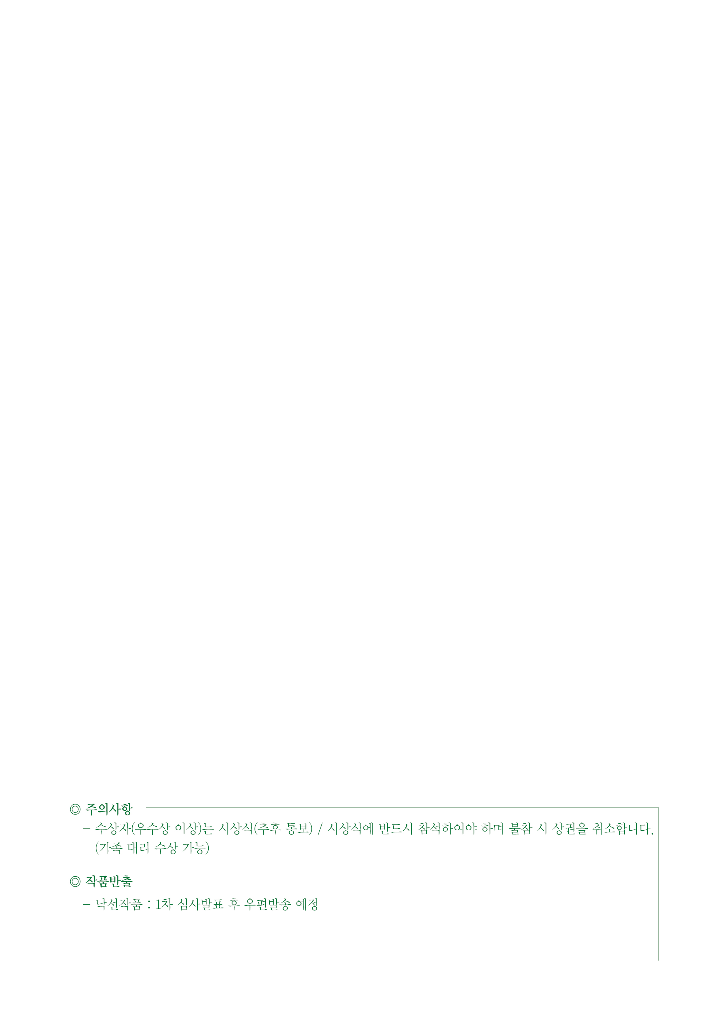 제22회 정수서예문인화대전 출품원서4.jpg