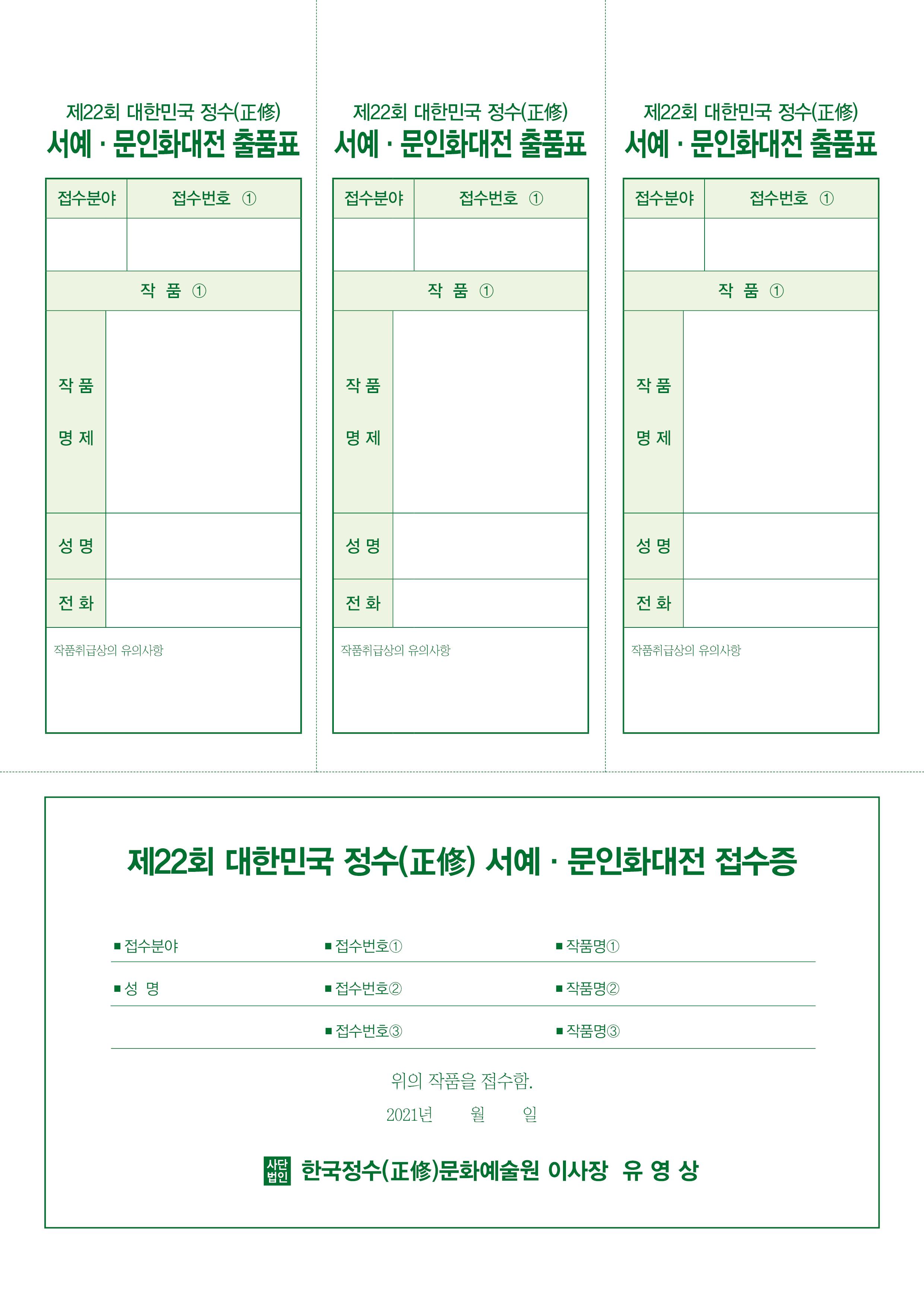제22회 정수서예문인화대전 출품원서3.jpg