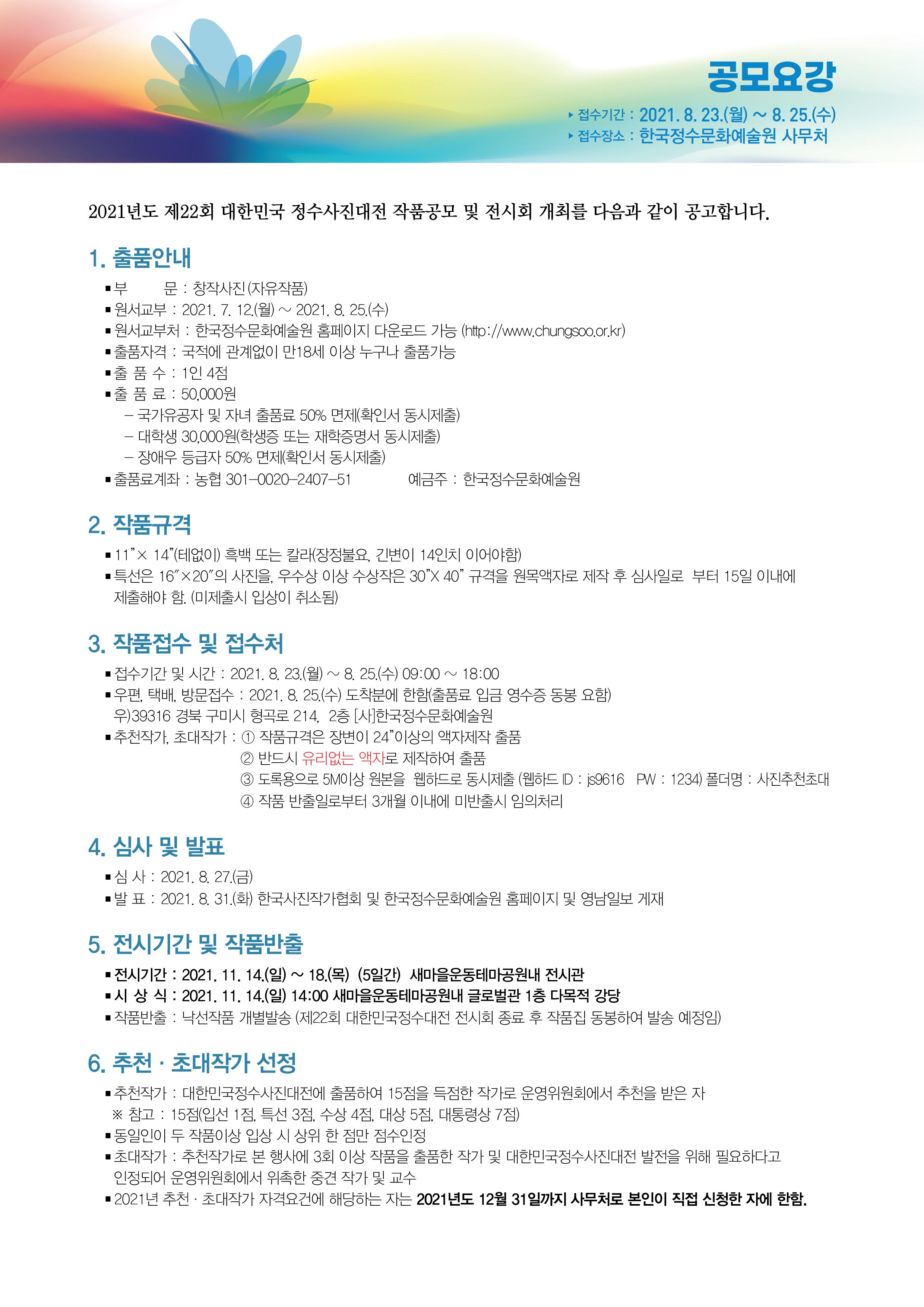 제22회 한국정수 사진대전-공모요강2.jpg