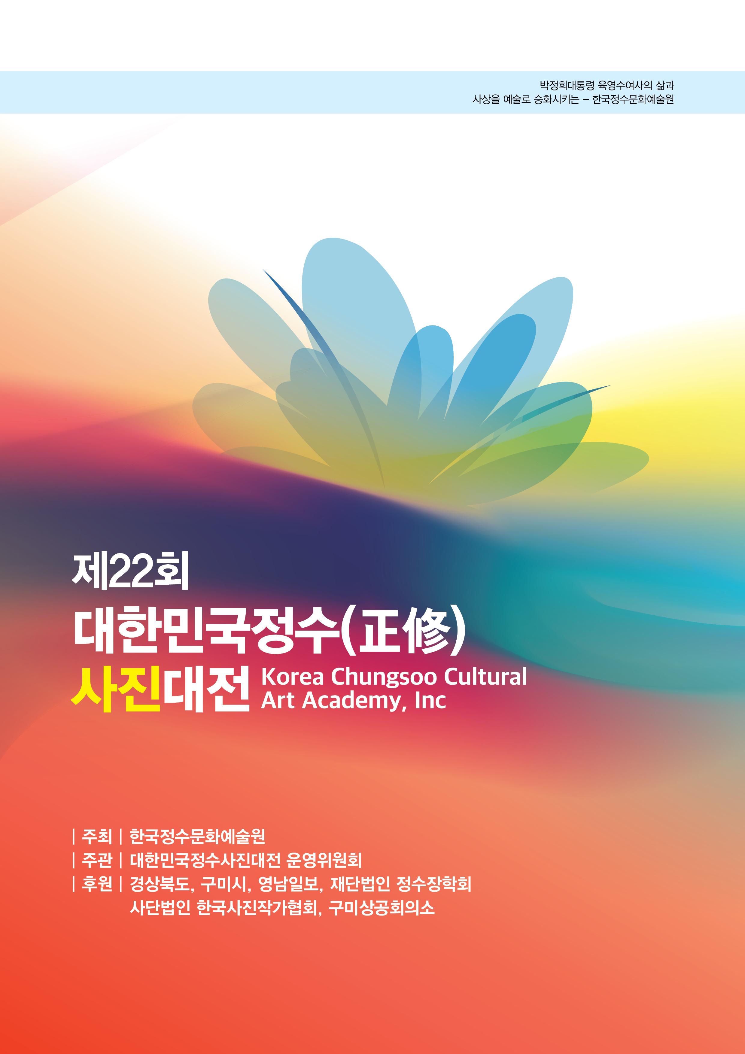 제22회 한국정수 사진대전-공모요강.jpg