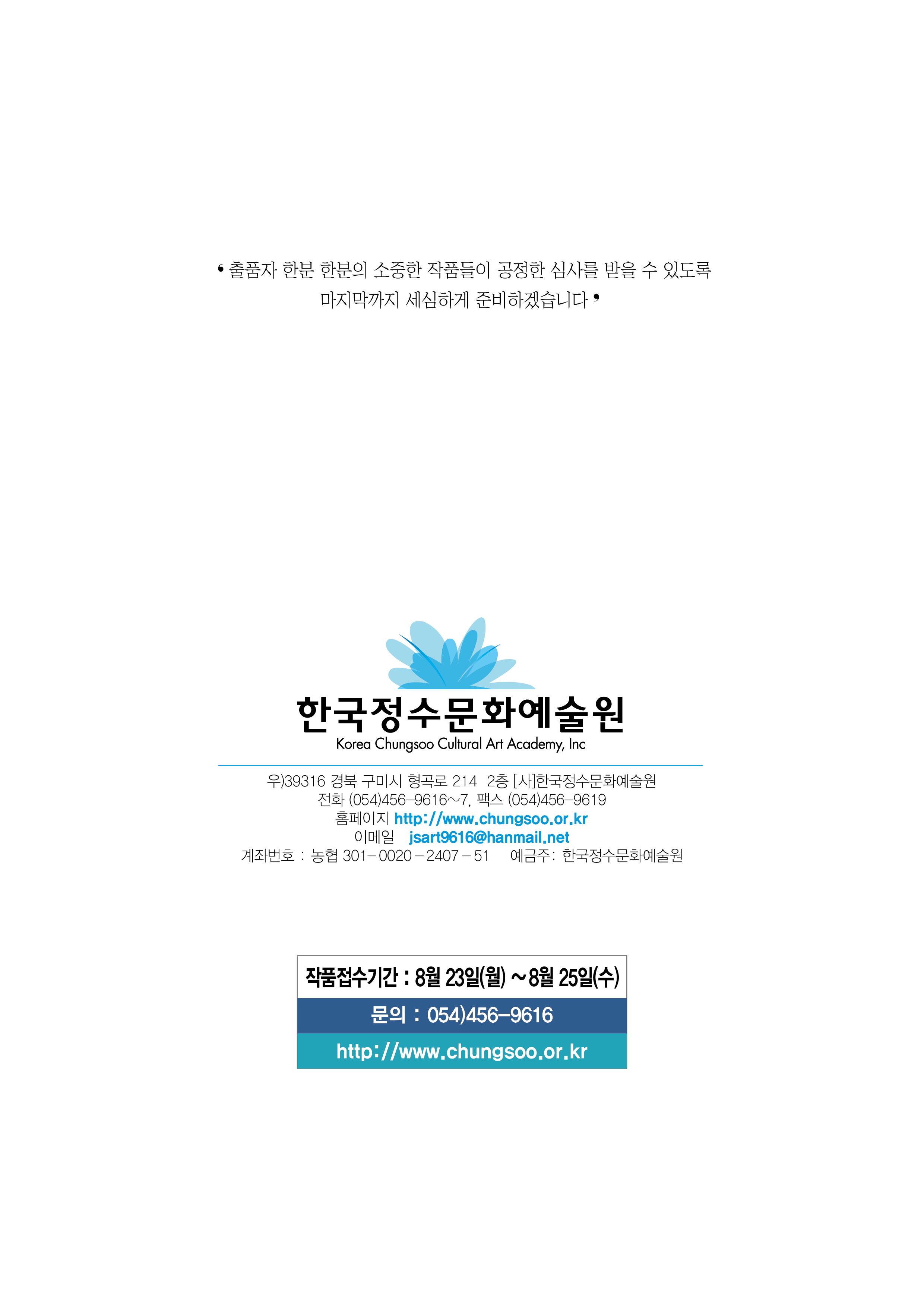 제22회 한국정수 사진대전-공모요강4.jpg