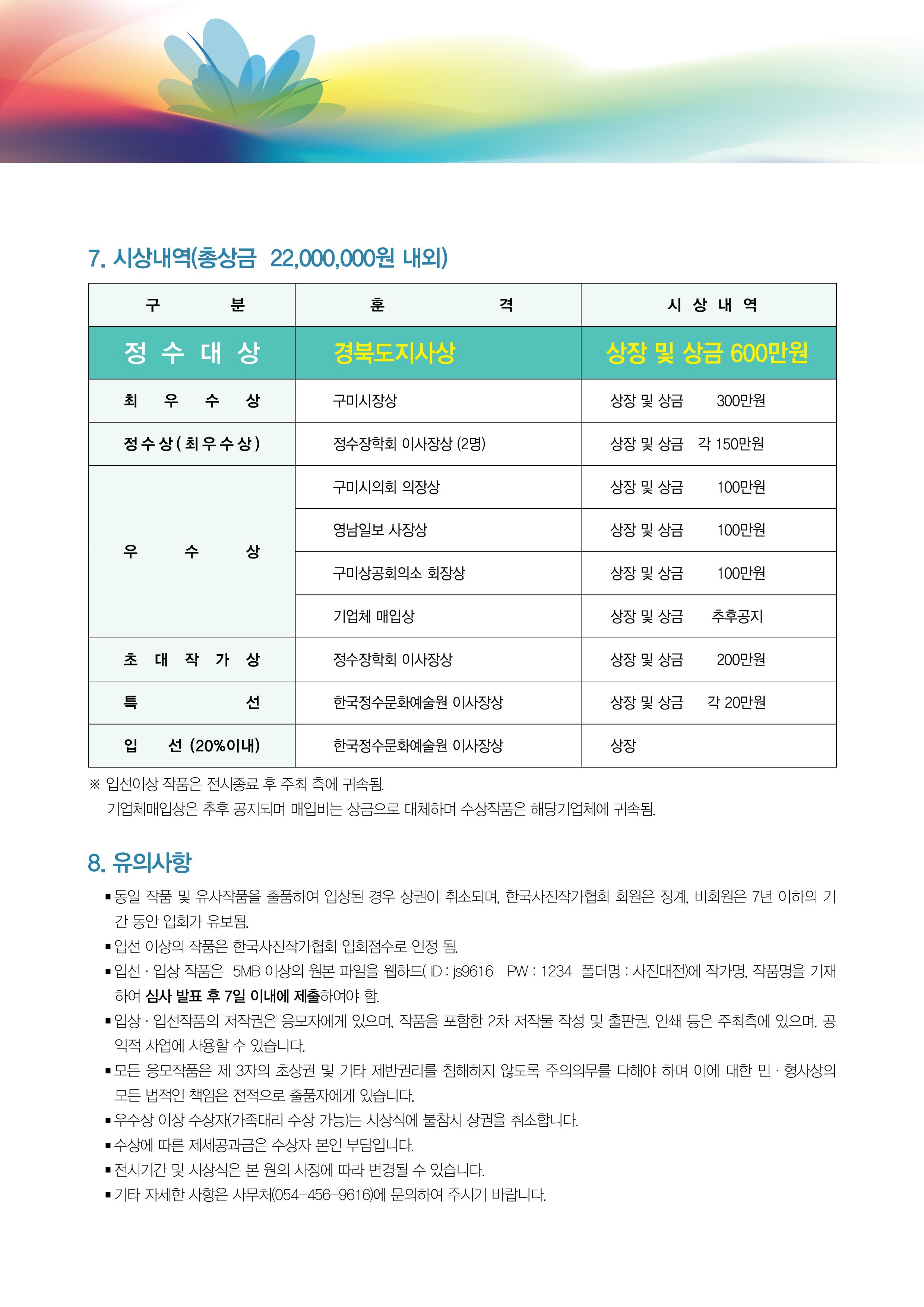제22회 한국정수 사진대전-공모요강3.jpg