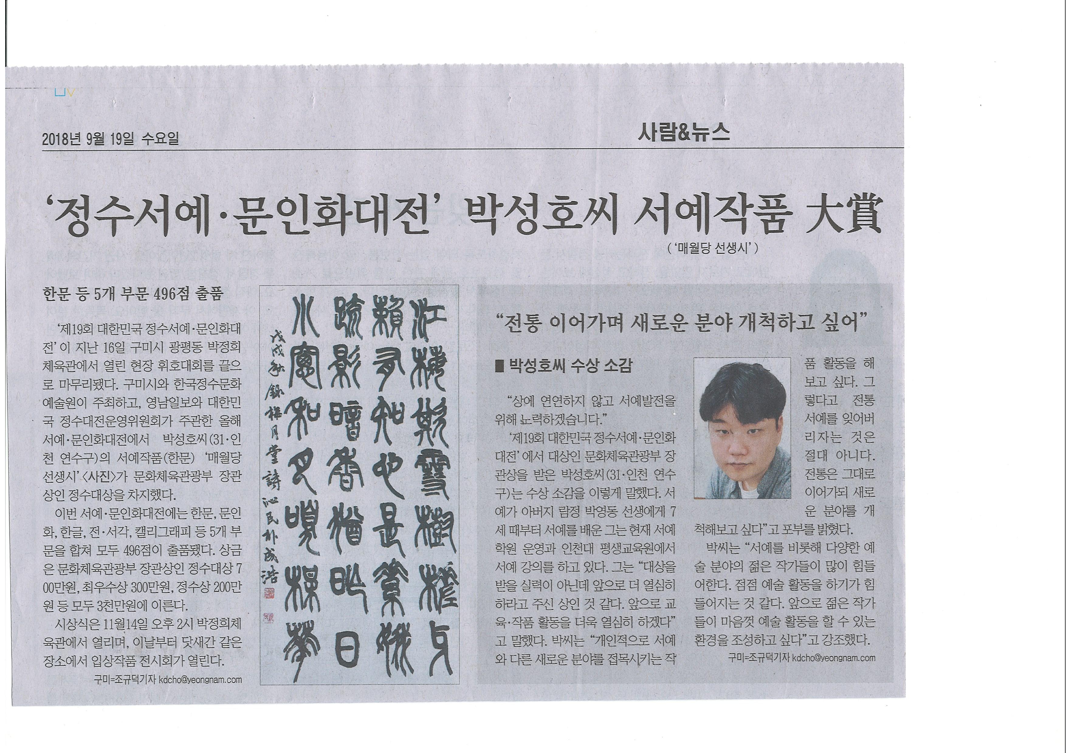 서예대상-박성호-매월당선생시.jpg
